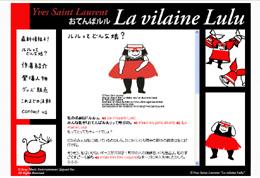 la_vilaine_lulu_tvanime_jp.jpg