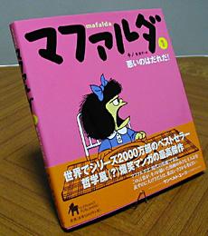 mafalda_jp.jpg