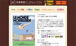 moebius_au_japon.jpg