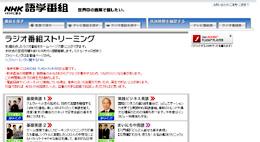 nhk_gogaku.jpg