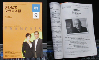 nhk_textbook_moebius.jpg