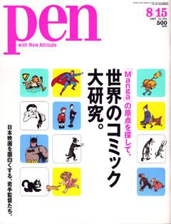 pen_cover.jpg