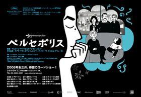 persepolis_jp.jpg