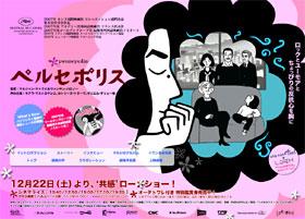 persepolis_movie_jp2.jpg