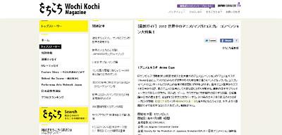 site_wochikochi_animefes.jpg