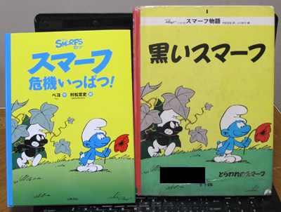 smurf_1_new_and_old