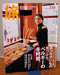 tabi_200802.jpg